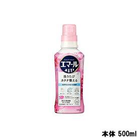 【あす楽】 花王 エマール アロマティックブーケの香り 本体 500ml『5』
