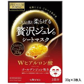 【あす楽】 ウテナ プレミアムプレサ ゴールデンジュレマスク ヒアルロン酸 33g×3枚入『4』