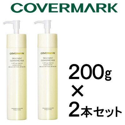 【あす楽】 トリートメントクレンジングミルク 200g 2個セット カバーマーク [ クレンジング ミルク / covermark / カバマ ]『4』
