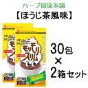 【あす楽】 モリモリスリム 5g×30包 【ほうじ茶風味】 2個セット ハーブ健康本舗 [ もりもりスリム / モリモリスリム…