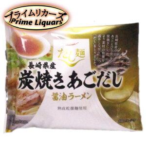 だし麺 長崎県産 炭焼きあごだし 醤油ラーメン
