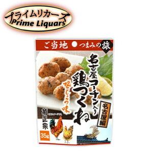 菊正宗 つまみの旅 名古屋コーチン入り鶏つくね 塩こしょう味 35g