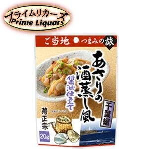 菊正宗 つまみの旅 あさりの酒蒸し風 醤油仕立て 20g