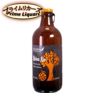 北海道麦酒 フルーツビール メロンエール 300ml