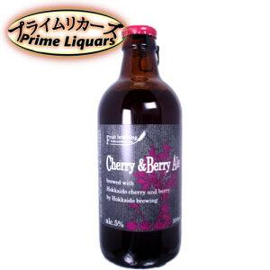 北海道麦酒 フルーツビール チェリー&ベリーエール 300ml