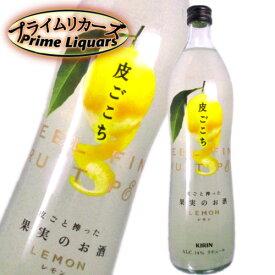 キリン 皮ごこち レモン 720ml
