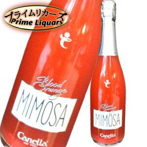 カネッラ・ブラッドオレンジ ミモザ 750ml