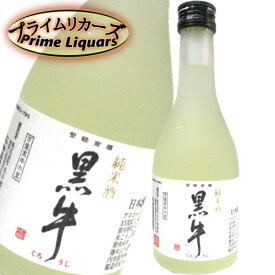 黒牛 純米酒 300ml