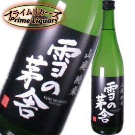 雪の茅舎 山廃純米酒720ml