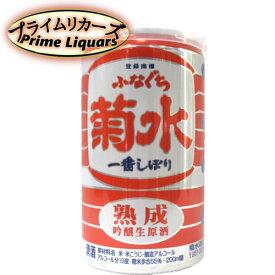 菊水 熟成ふなぐち 一番搾り200ml缶