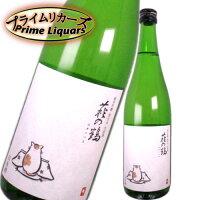 萩の鶴こたつ猫純米吟醸別仕込生原酒720ml