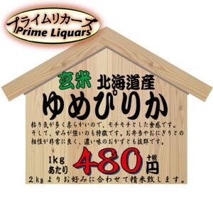 玄米 北海道産 ゆめぴりか 1キログラム(精米歩合により約10%程度減少いたします)
