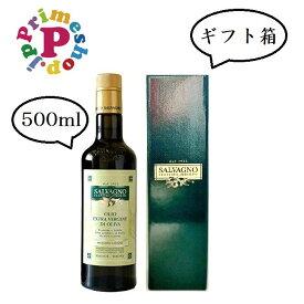 サルバーニョ【ギフトボックス入り】エキストラバージン オリーブオイル 500ml