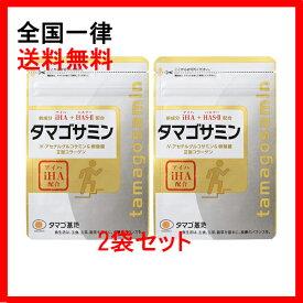 タマゴサミン 2袋(90粒×2) アイハ 軟骨 タマゴ基地 グルコサミン 送料無料 【クリックポスト】