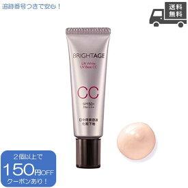 ブライトエイジ リフトホワイト UVベース CC 25g CCクリーム SPF50+・PA++++ 日焼け止め