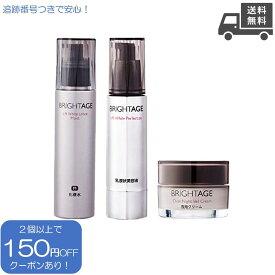 【3点セット】 ブライトエイジ 乳液状美容液 1個(40g) & 化粧水 1個(120ml、モイスト) & 夜用クリーム 1個(30g)