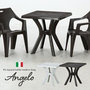 【送料無料_b】ガーデン プラスチック テーブル スクエアタイプ イタリア製 幅73cm