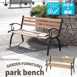 【送料無料_d】パークベンチ G210│ベンチ 木製ベンチ パークベンチ 長椅子 イス チェア 2人掛け 2人用 ガーデン ガーデンファニチャー ガーデンベンチ ガーデンチェア 庭用 アウトドア カン