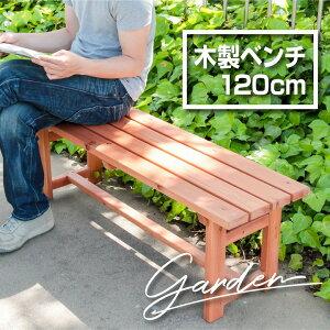 【送料無料_c】ガーデン 木製ベンチ120