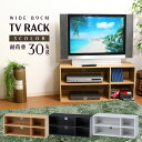 【送料無料_b】木製 TV ラック 幅89cm