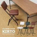 【送料無料_c】リビング フォールディングチェア キルト ホワイト KIRTO