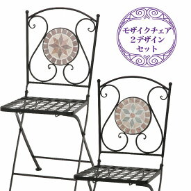 【送料無料_b】《2脚SET》ガーデンファニチャー ガーデン モザイク チェア ガーデンチェア スチール製 おしゃれ イス 椅子 折りたたみ ガーデニング アウトドア