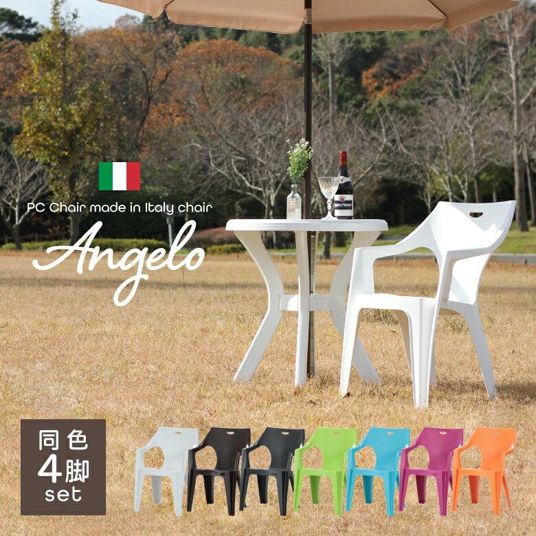 【送料無料_e】《4脚SET》PCチェア Angelo(アンジェロ) ホワイト/ブラウン/ブラック/ライトグリーン/ライトブルー/パープル/オレンジ   ガーデンチェア スタッキング イタリア ガーデンチェアー 椅子 イス 軽量 アウトドア プラスチック製