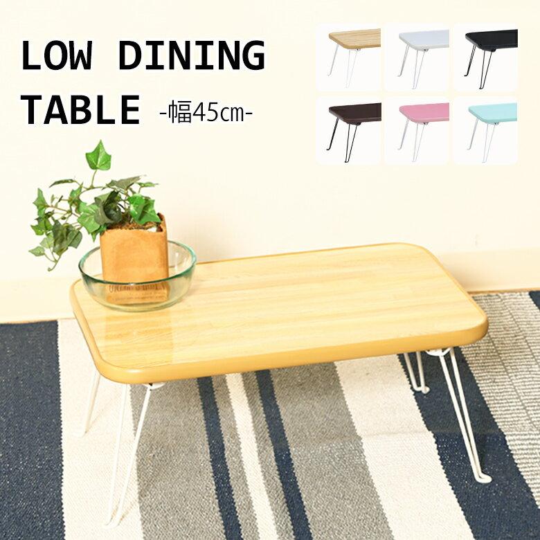 【送料無料_a】折りたたみテーブル ちゃぶ台 収納テーブル リビング 幅45cm ナチュラル/ホワイト/ブラック/ブラウン/ライトピンク/ペールグリーン
