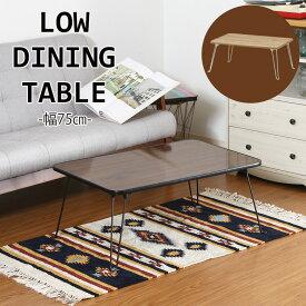 【送料無料_b】折りたたみテーブル ちゃぶ台 収納テーブル リビング 幅75cm ナチュラル/ブラウン