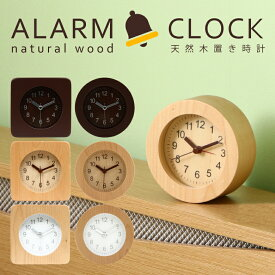 【送料無料_a】アラームクロック スクエア/ラウンド 置時計 置き時計 めざまし時計 目覚まし時計