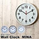 【送料無料_a】 掛け時計 時計 壁掛け おしゃれ 壁掛け時計 見やすい ウォールクロック ミーナ 直径25cm