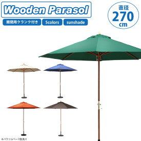【送料無料_d】 木製パラソル 270cm グリーン 270GR アイボリー 270IV ネイビー 270NV エンジ 270RS ブラウン 270BR|パラソル オーニング シェード 傘 かさ ガーデンパラソル ビーチパラソル ビッグパラソル 大きな傘