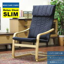 【送料無料_b】リラックスチェアー スリム BK BR IV NV RD| 椅子 チェア チェアー いす イス リラックスチェア ドクターチェア ドクターチェアー マッサージシート Dr.Chair