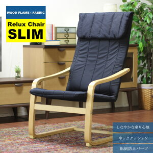 【送料無料_b】リラックスチェアー スリム BK BR IV NV RD| 椅子 チェア チェアー いす イス リラックスチェア ドクターチェア ドクターチェアー マッサージシート Dr.Chair ドクターエア ドクター