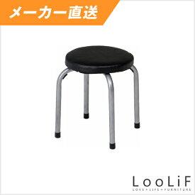 【送料無料_b】パイプ丸イス ロータイプ FB-011BK IV   椅子 チェア チェアー いす イス パイプ椅子 パイプいす 丸椅子 丸いす ロータイプ キッチン 台所