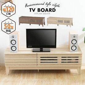 【送料無料_d】テレビ台 幅120cmテレビボード ローボード TV台 TVボード 収納 シェルフ ラック システム