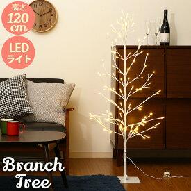 【送料無料_b】クリスマスツリー 北欧 おしゃれ ブランチツリー120cm LED シンプル