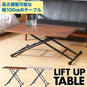 【送料無料_d】机 デスク コーヒーテーブル リビングテーブル 木製 テーブル 折りたたみ 高さ調整 昇降テーブル 高さ調節テーブル 100 幅100cm ナチュラル ブラウン キャスター