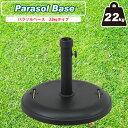 【送料無料_b】パラソルベース 22kg TH22-B|パラソル オーニング シェード 傘 かさ 用 ベース スタンド ガーデンパラ…