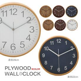 【送料無料_a】壁掛け時計 時計 壁かけ時計 ウォールクロック 北欧 壁掛時計 プライウッド 天然木 連続秒針 直径 22cm 28cm