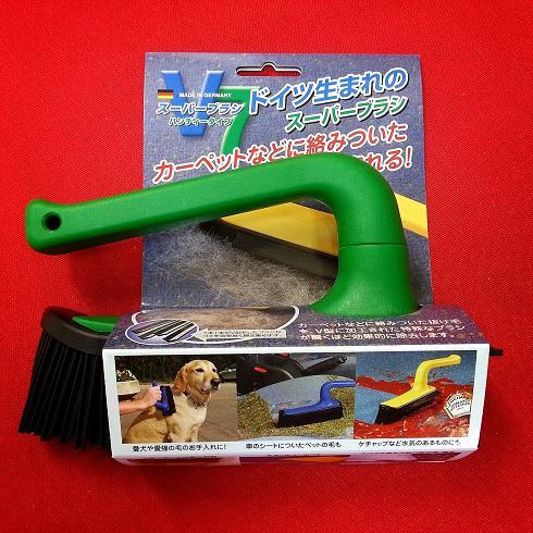 V7スーパーブラシ ハンディ・タイプ 【グリーン】