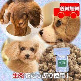 新鮮・国産ドッグフード プリモ ダイエット・シニア用 お試し 500g【送料込】小型犬 成犬 幼犬 小粒 ペットフード 低アレルゲン ドックフード ドライフード