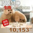 新鮮・国産ドッグフード【プリモフード】ダイエット・シニア用 6kg(3kg×2)【送料無料】小型犬 成犬 幼犬 小粒 ペット…