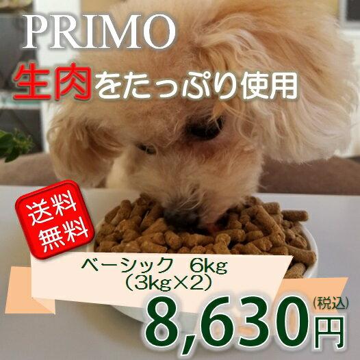 新鮮・国産ドッグフード【プリモフード】ベーシック 6kg (3kgx2)【送料無料】小型犬 成犬 幼犬 小粒 ペットフード 低アレルゲン ドックフード ドライフード