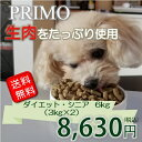 新鮮・国産ドッグフード【プリモフード】ダイエット・シニア用 6kg (3kg×2)【送料無料】小型犬 成犬 幼犬 小粒 ペ…