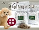 新鮮・国産ドッグフード【プリモフード】ベーシック 6kg (3kgx2)【送料無料】小型犬 成犬 幼犬 小粒 ペットフード 低…
