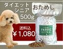 新鮮・国産ドッグフード プリモ ダイエット・シニア用 お試し 500g【送料込】小型犬 成犬 幼犬 小粒 ペットフード …