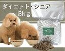新鮮・国産ドッグフード【プリモフード】ダイエット・シニア用 3kg 小型犬 成犬 幼犬 小粒 ペットフード 低アレルゲ…