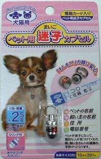 迷子カプセル 小型軽量 ペット用 ワンちゃん ネコちゃん