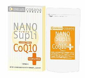 送料無料 ナノサプリ シクロカプセル化CoQ10